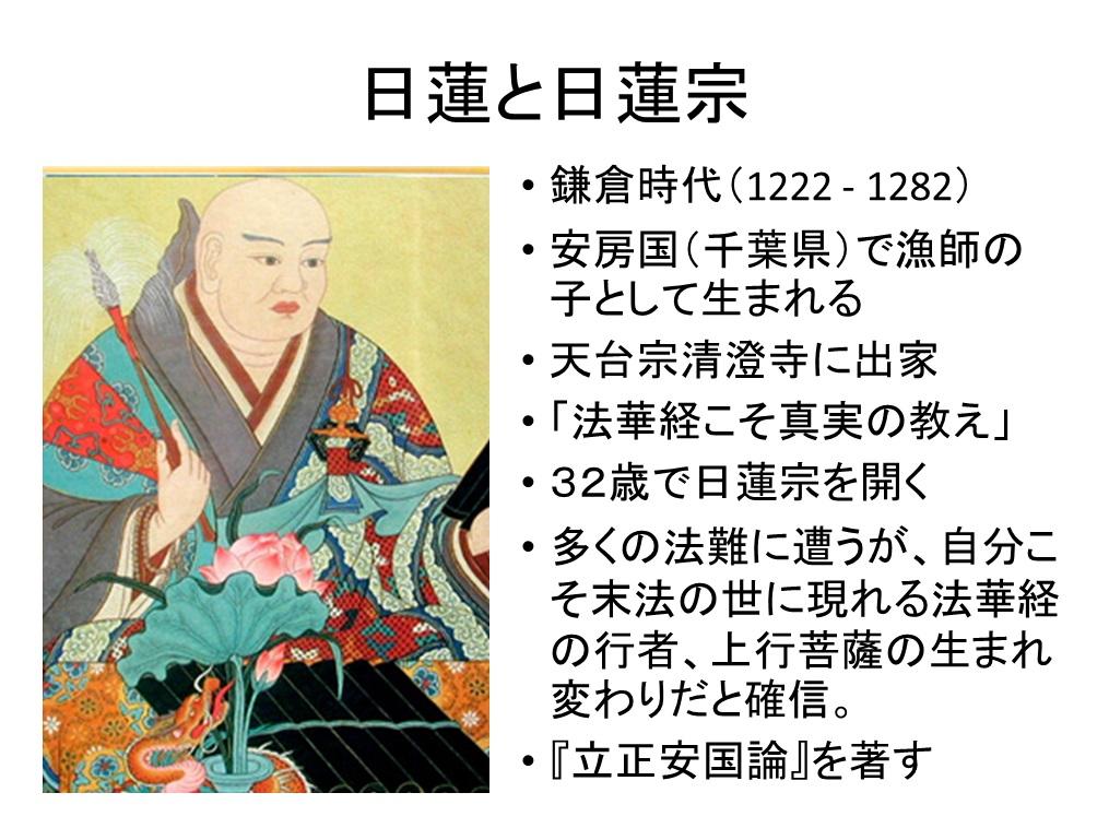 日本仏教史と再臨摂理への準備挿入PPT09-6