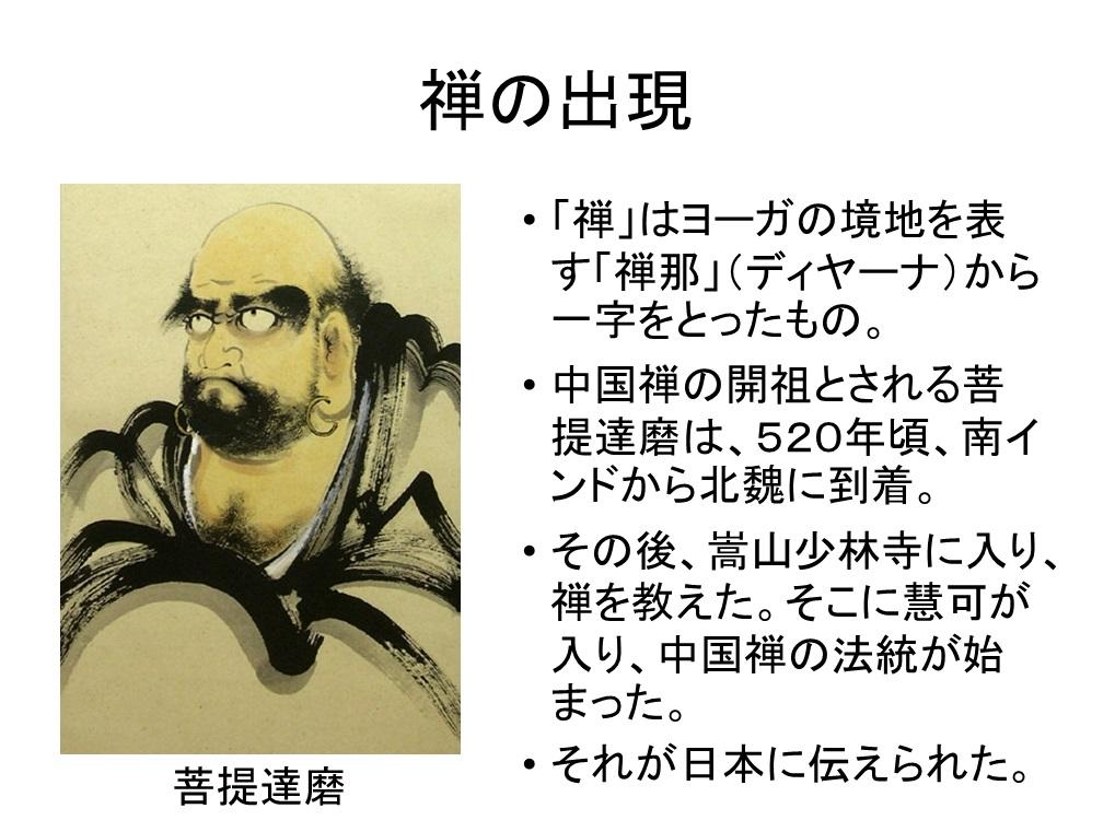 日本仏教史と再臨摂理への準備挿入PPT05-1
