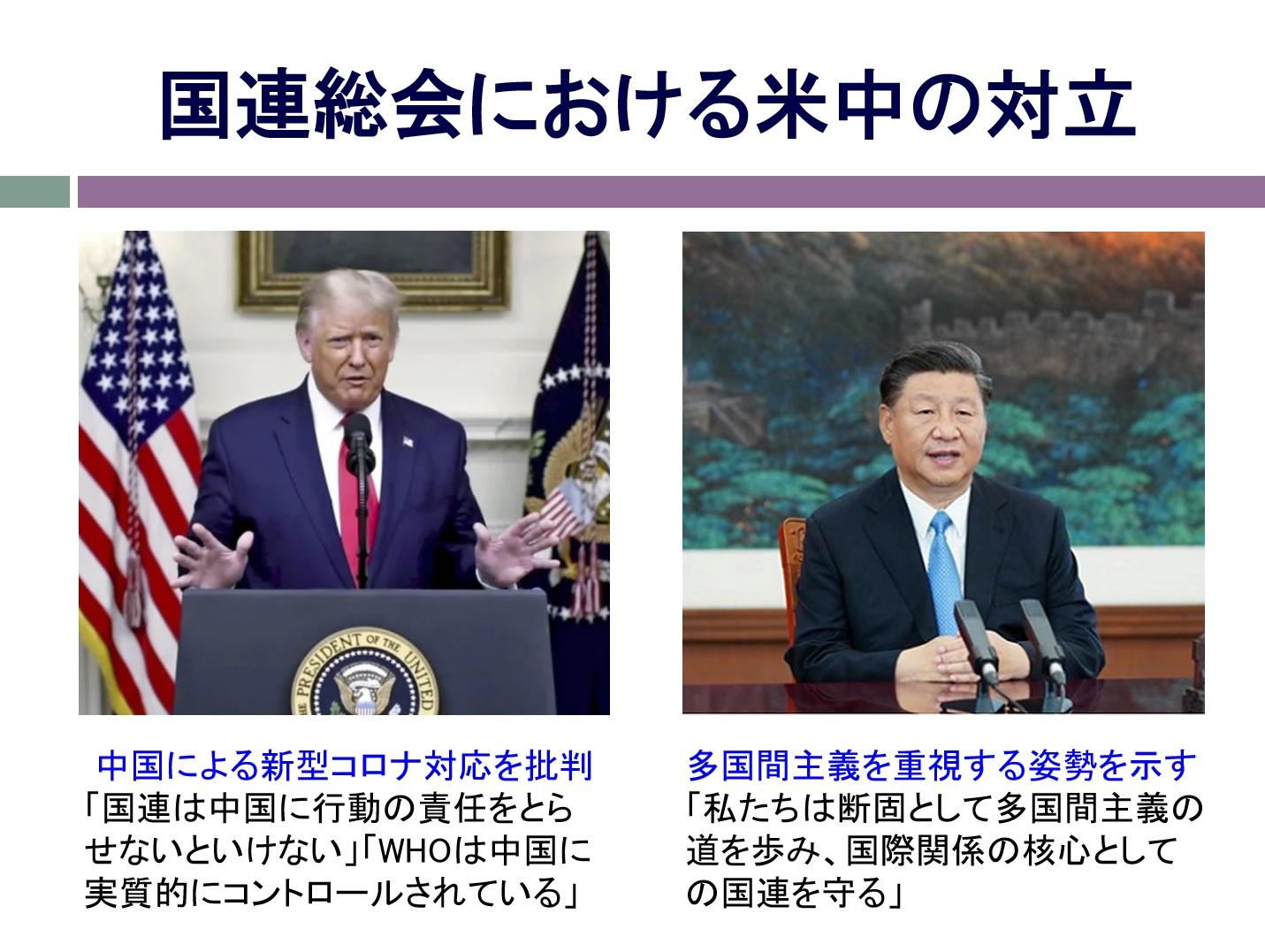 挿入画像02=国連を舞台とする米中の動向と日本