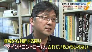 ワイドショーで発言する西田公昭