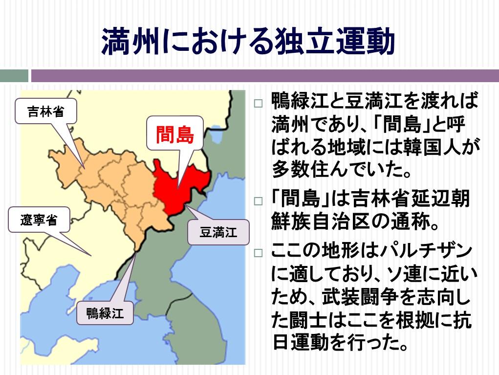 韓国の独立運動と再臨摂理PPT01-6