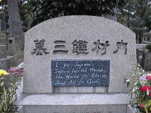 内村鑑三の墓標