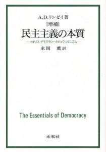 リンゼイ著「民主主義の本質」