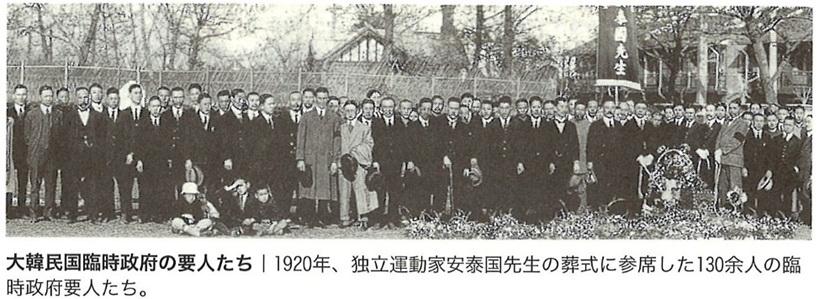 韓国の独立運動と再臨摂理PPT04-2