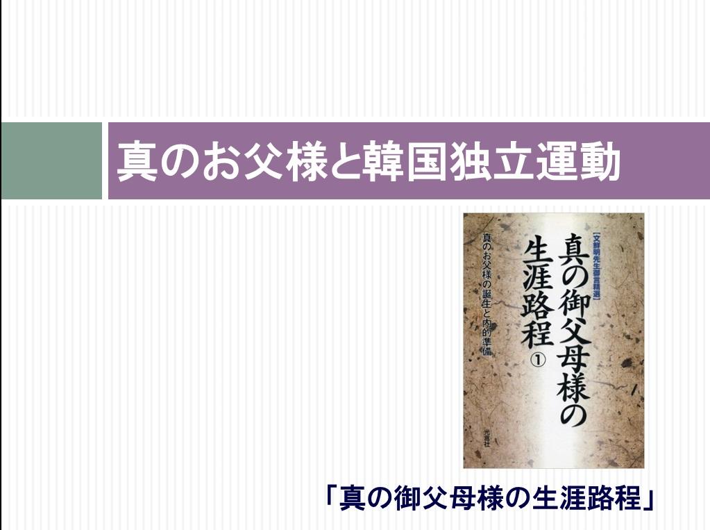 韓国の独立運動と再臨摂理PPT10-4