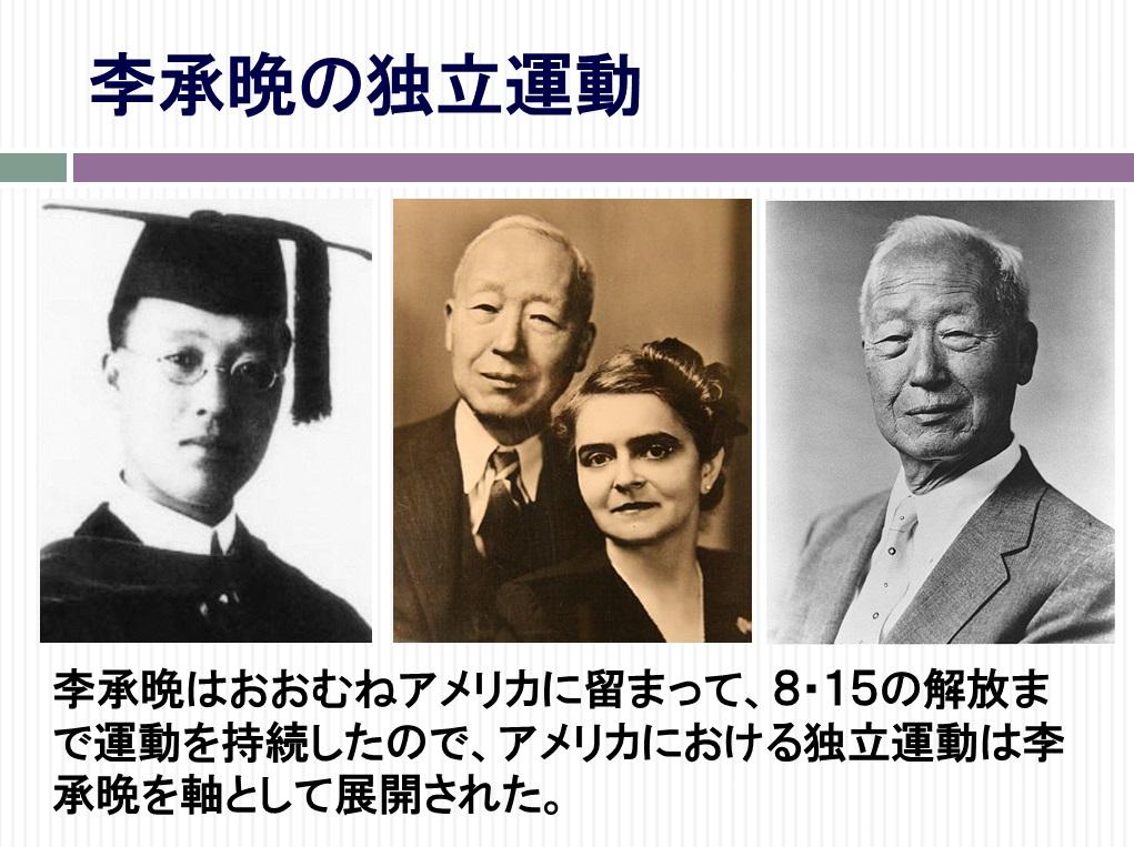 韓国の独立運動と再臨摂理PPT07-3