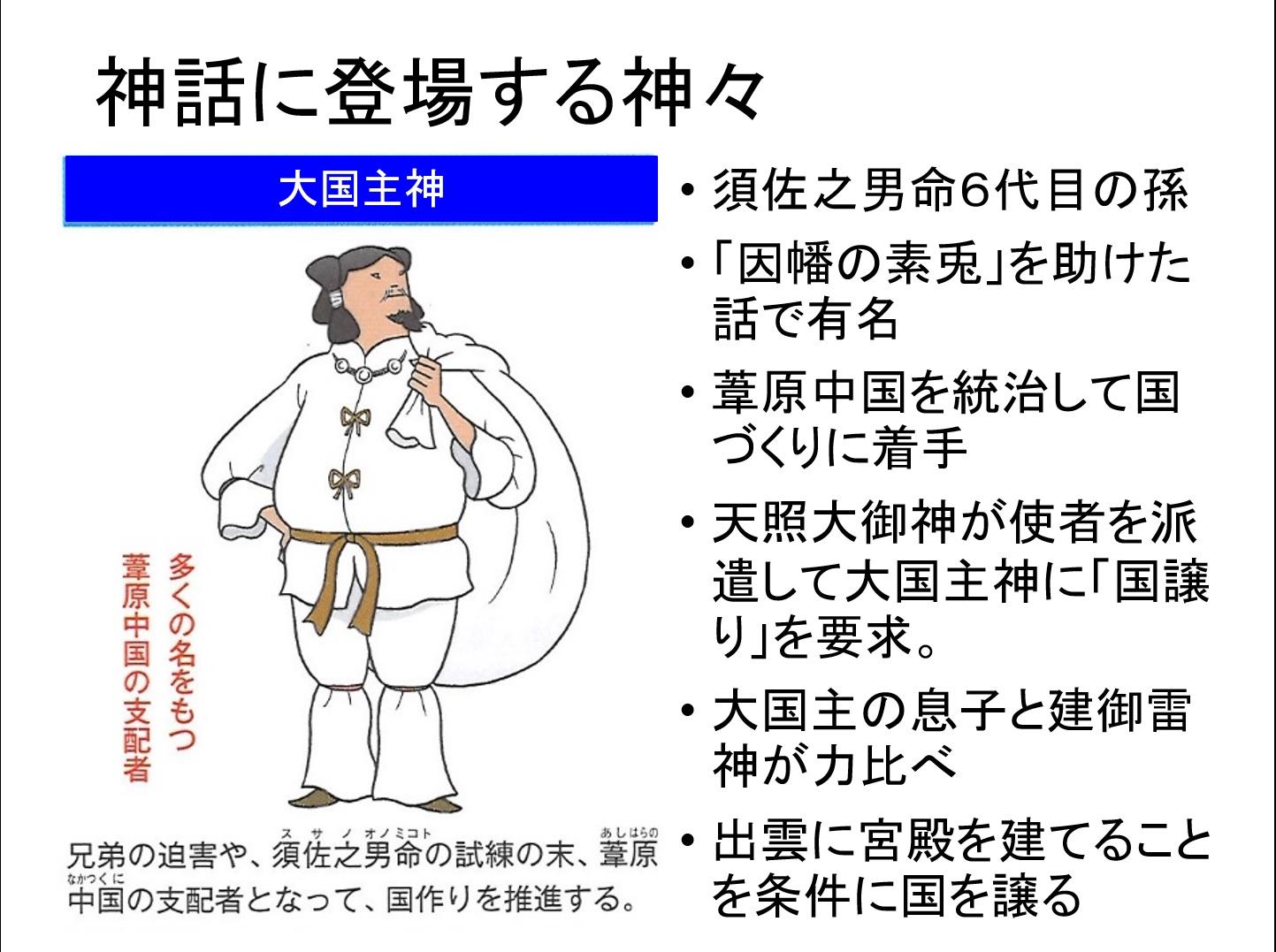 神道と再臨摂理PPT06-05