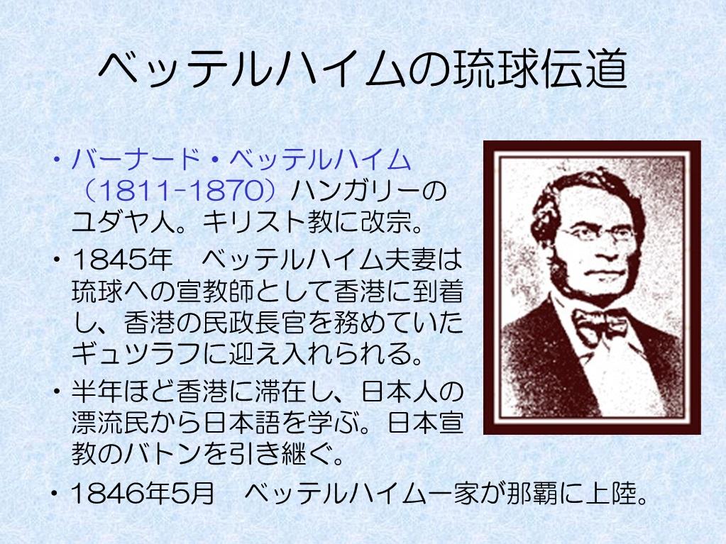 実況:キリスト教講座挿入PPT20-1