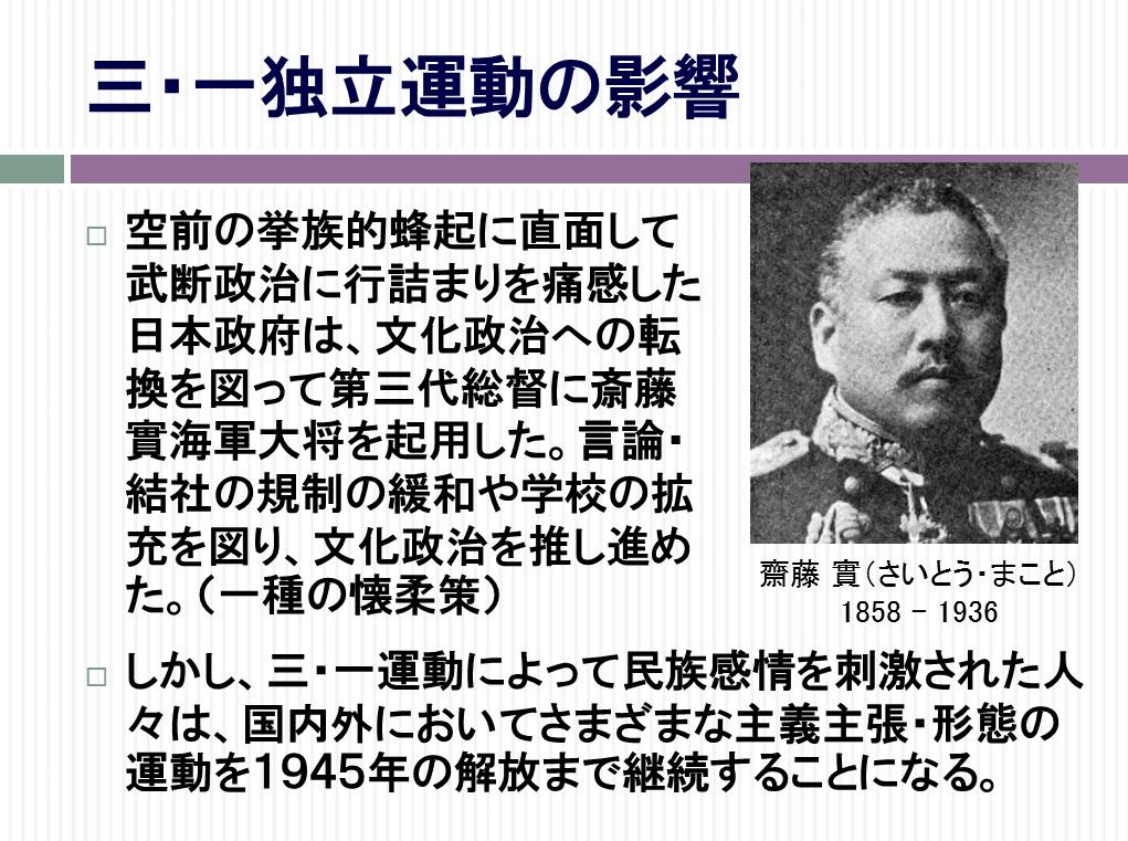 韓国の独立運動と再臨摂理PPT02-5