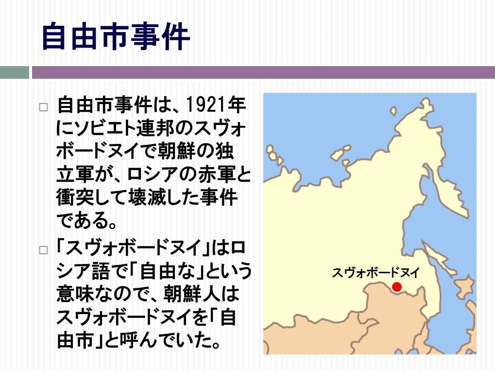 韓国の独立運動と再臨摂理PPT15-1