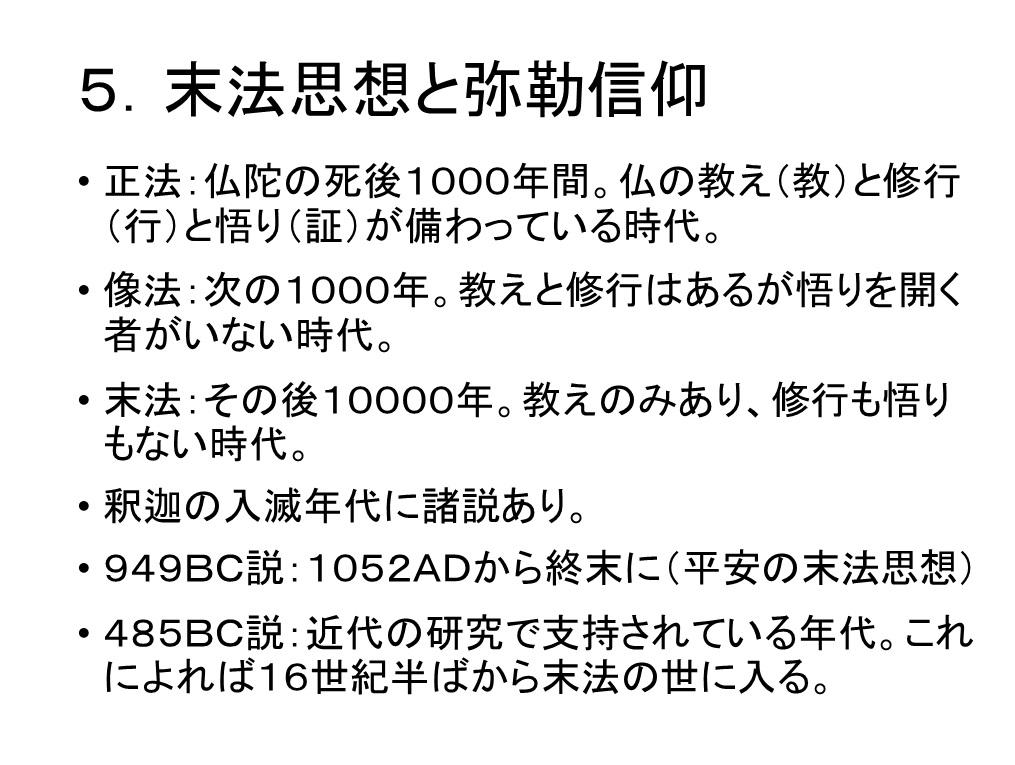 日本仏教史と再臨摂理への準備挿入PPT12-2
