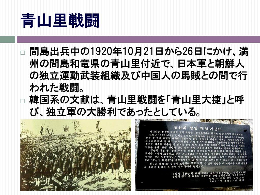 韓国の独立運動と再臨摂理PPT14-3