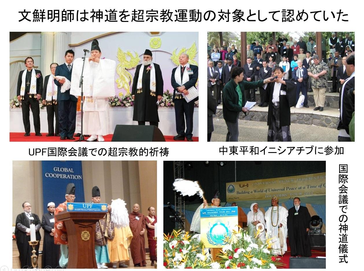 神道と再臨摂理PPT14-02