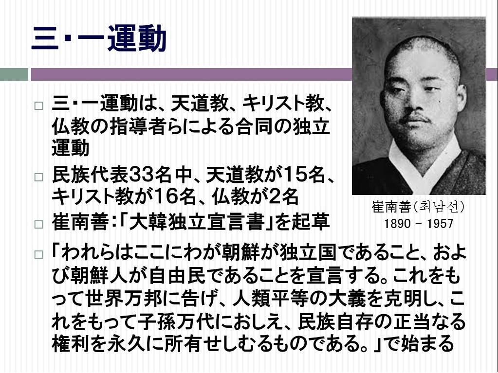 韓国の独立運動と再臨摂理PPT02-3