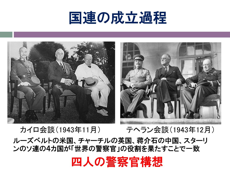 挿入画像04=国連を舞台とする米中の動向と日本