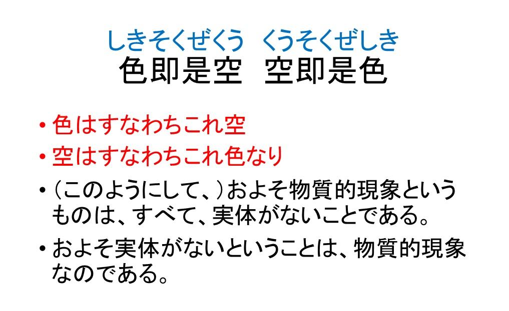 日本仏教史と再臨摂理への準備挿入PPT02-3