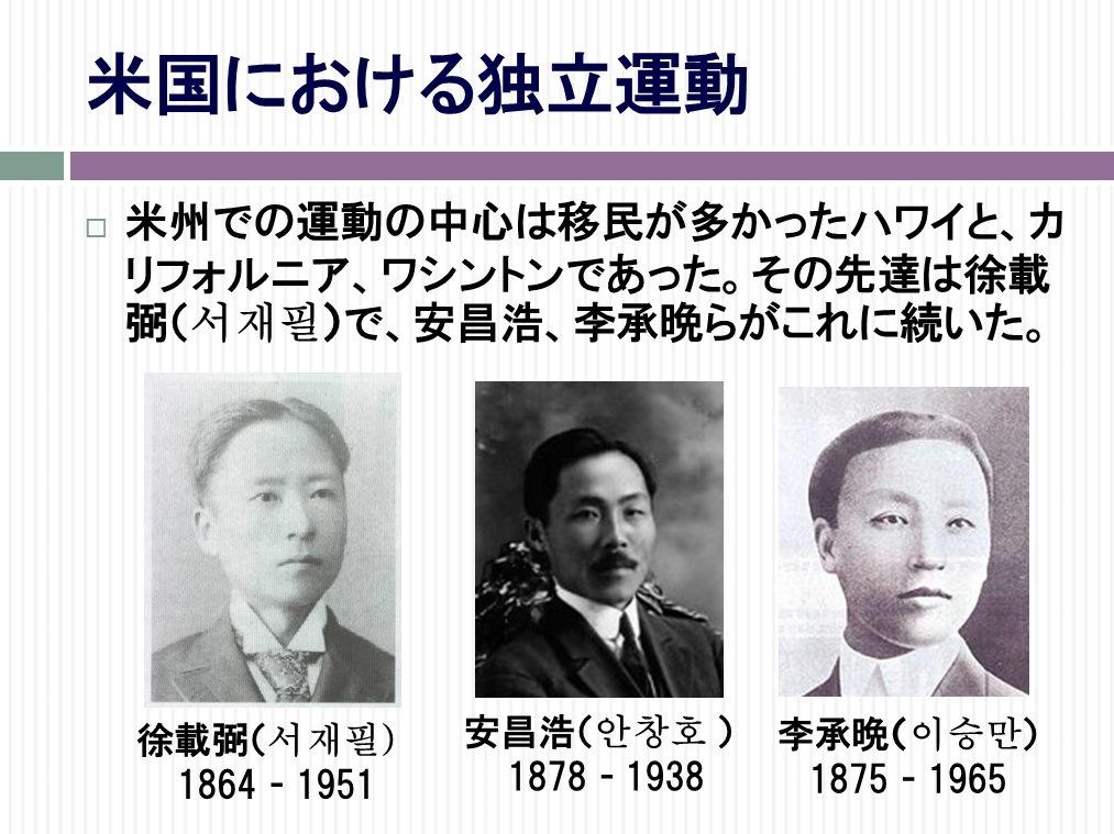 韓国の独立運動と再臨摂理PPT01-3