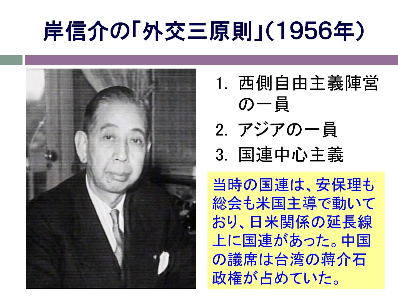 挿入画像12=国連を舞台とする米中の動向と日本