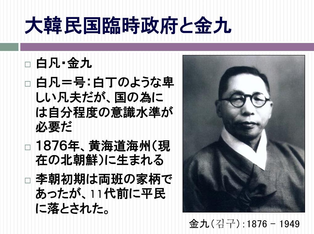 韓国の独立運動と再臨摂理PPT04-1