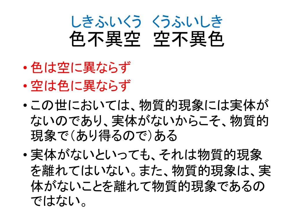 日本仏教史と再臨摂理への準備挿入PPT02-2