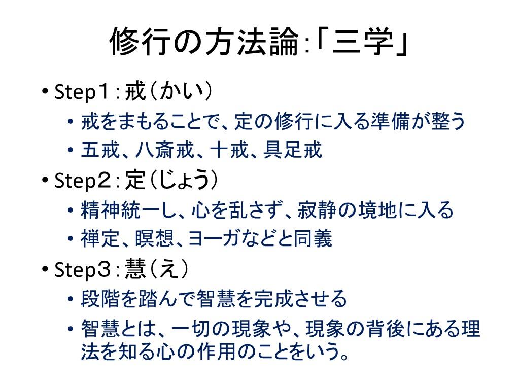 日本仏教史と再臨摂理への準備挿入PPT03-5