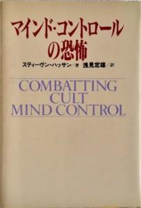 マインド・コントロールの恐怖