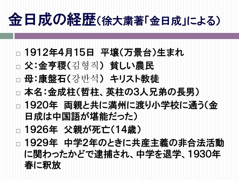 韓国の独立運動と再臨摂理PPT20-2