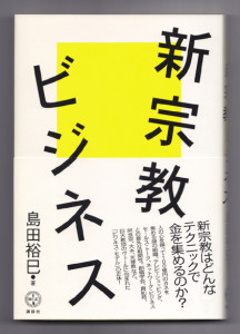 島田裕巳著『新宗教ビジネス』