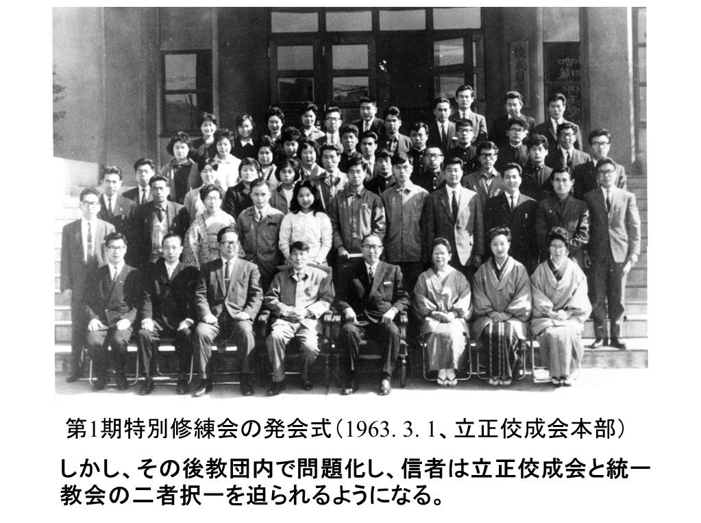 日本仏教史と再臨摂理への準備挿入PPT12-1