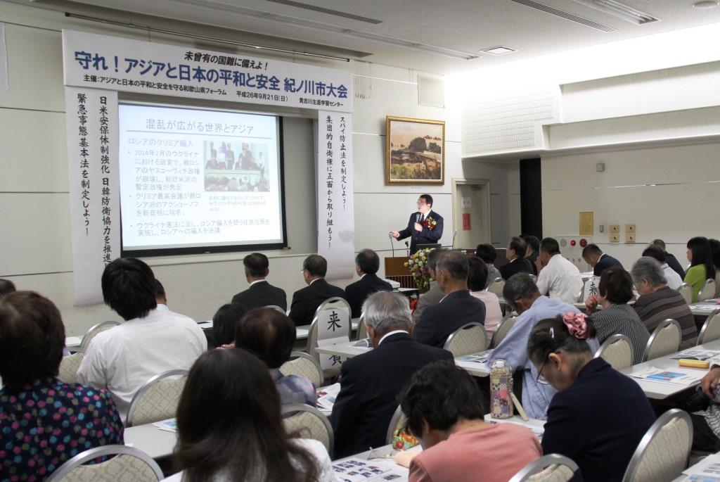 「守れ!アジアと日本の平和と安全・紀の川市大会」(2014年9月21日)で講演する筆者