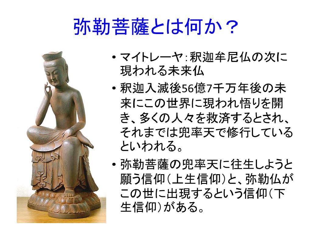 日本仏教史と再臨摂理への準備挿入PPT13-1