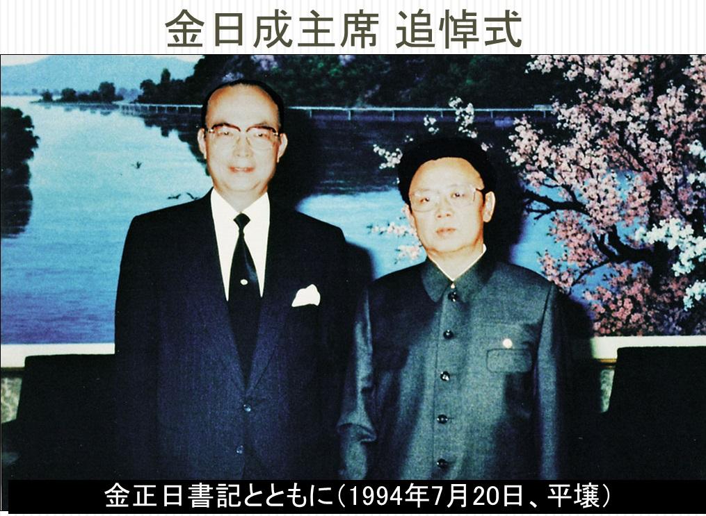 金日成主席追悼式