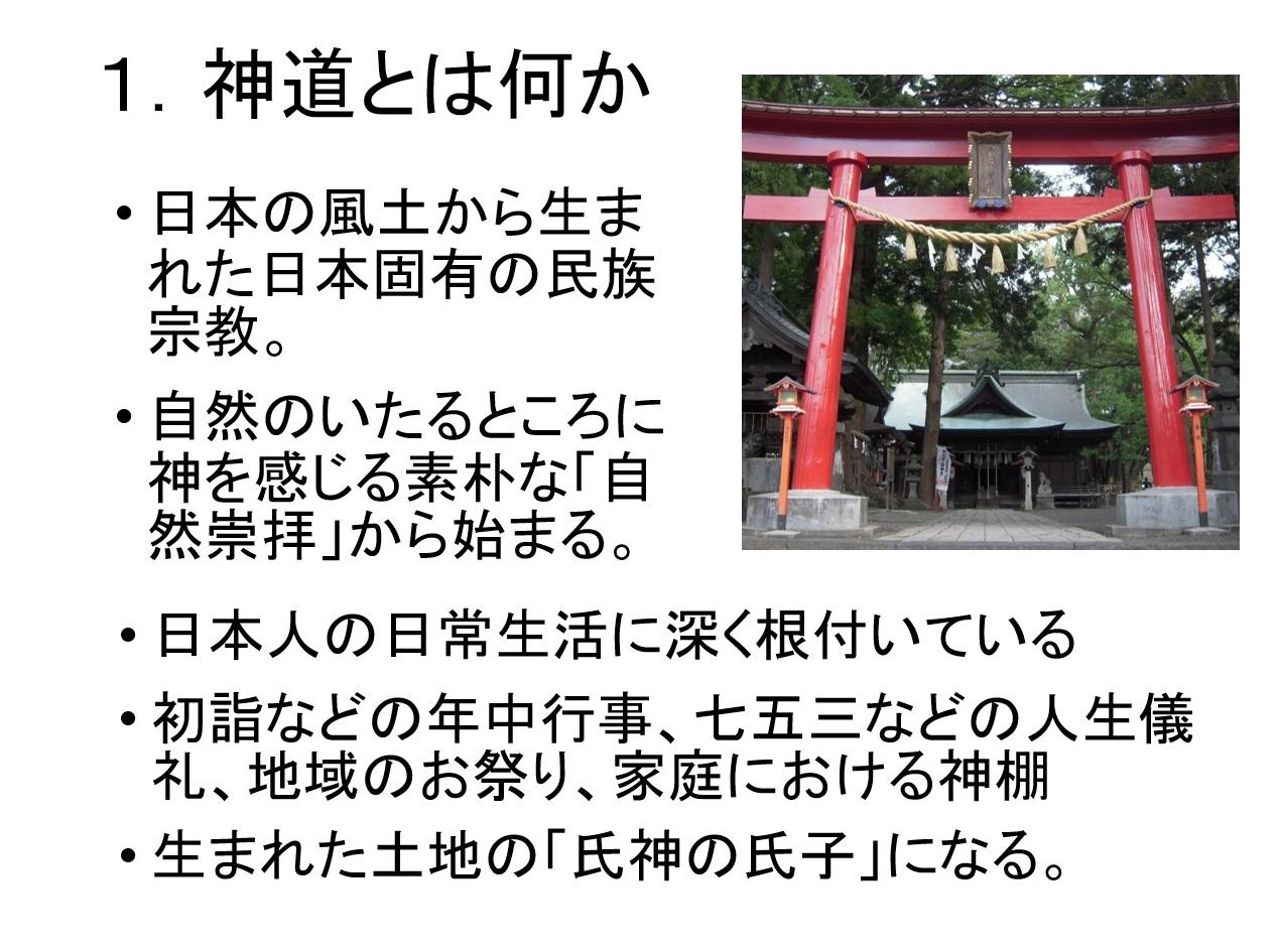 神道と再臨摂理PPT01-02
