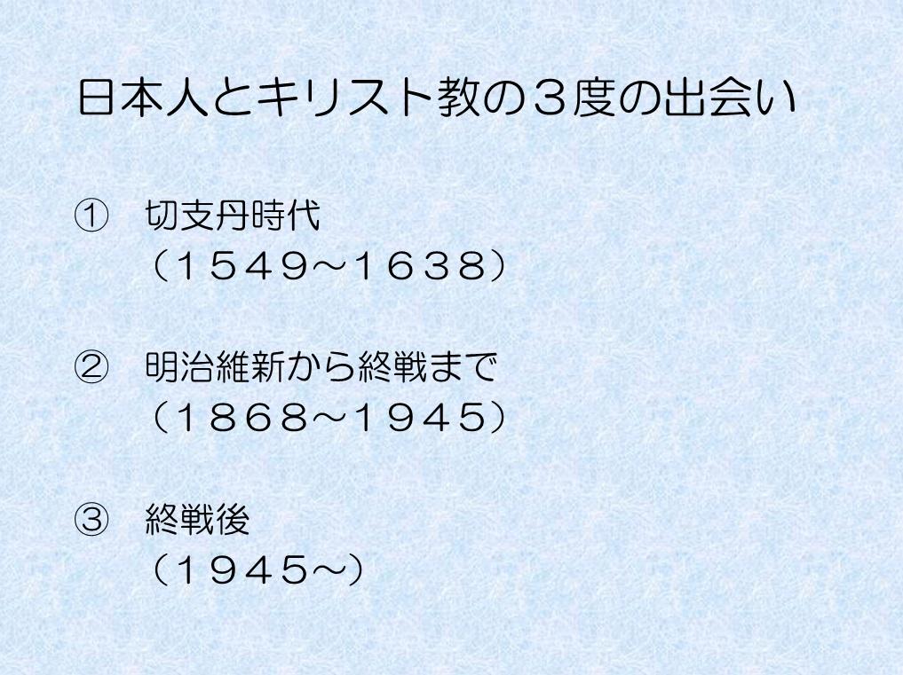 実況:キリスト教講座挿入PPT13-2