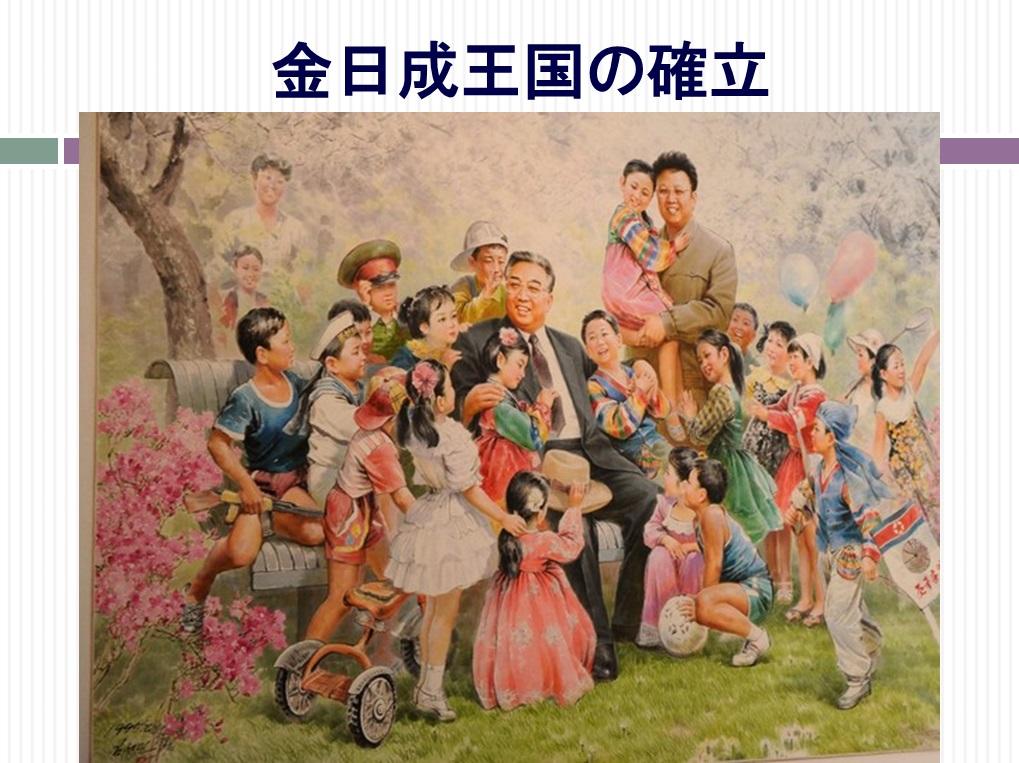韓国の独立運動と再臨摂理PPT22-2