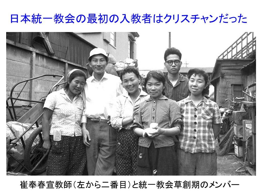 日本仏教史と再臨摂理への準備挿入PPT11-5
