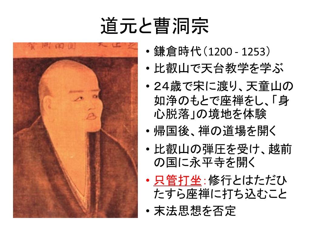 日本仏教史と再臨摂理への準備挿入PPT09-4