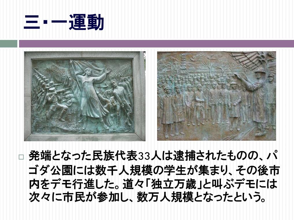 韓国の独立運動と再臨摂理PPT02-4