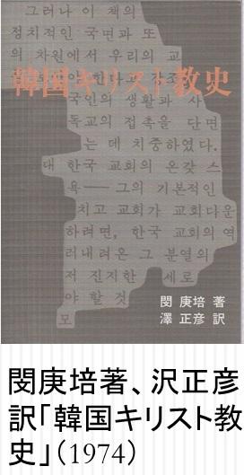 韓国の独立運動と再臨摂理PPT12-2