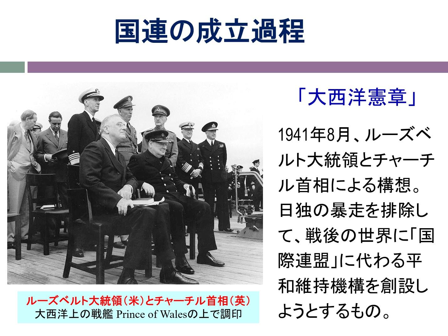 挿入画像03=国連を舞台とする米中の動向と日本