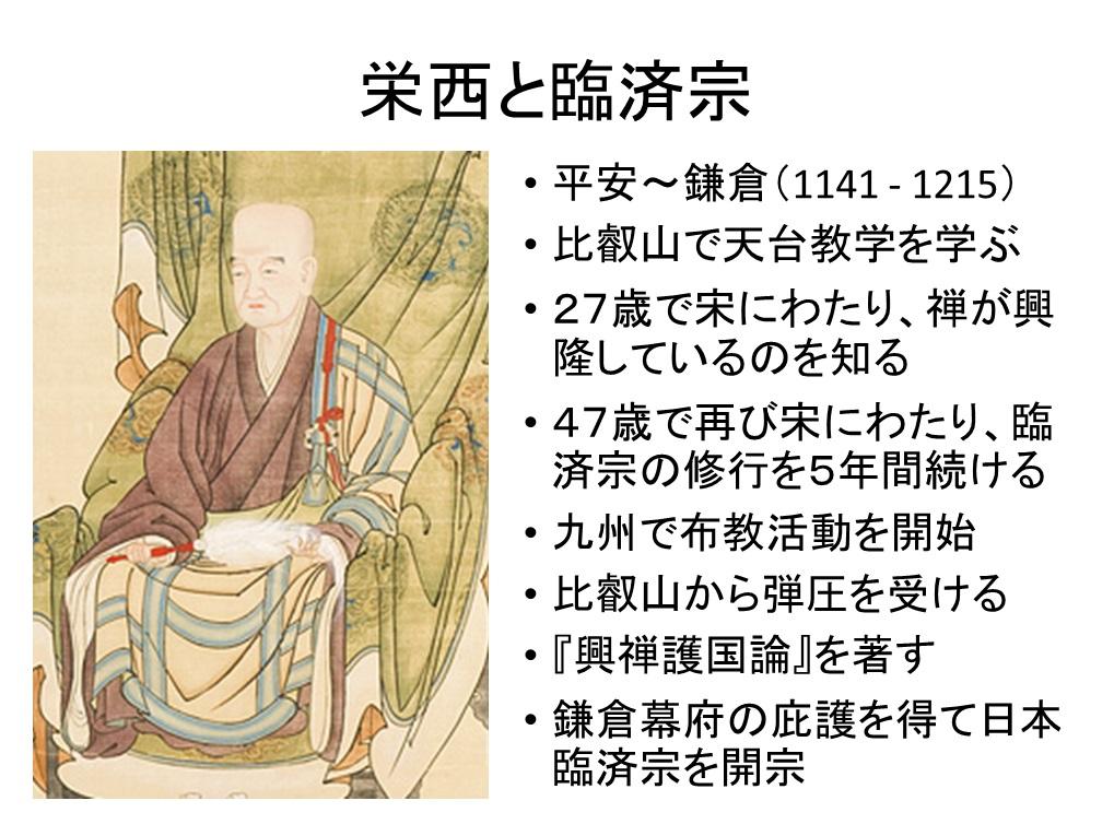 日本仏教史と再臨摂理への準備挿入PPT09-2