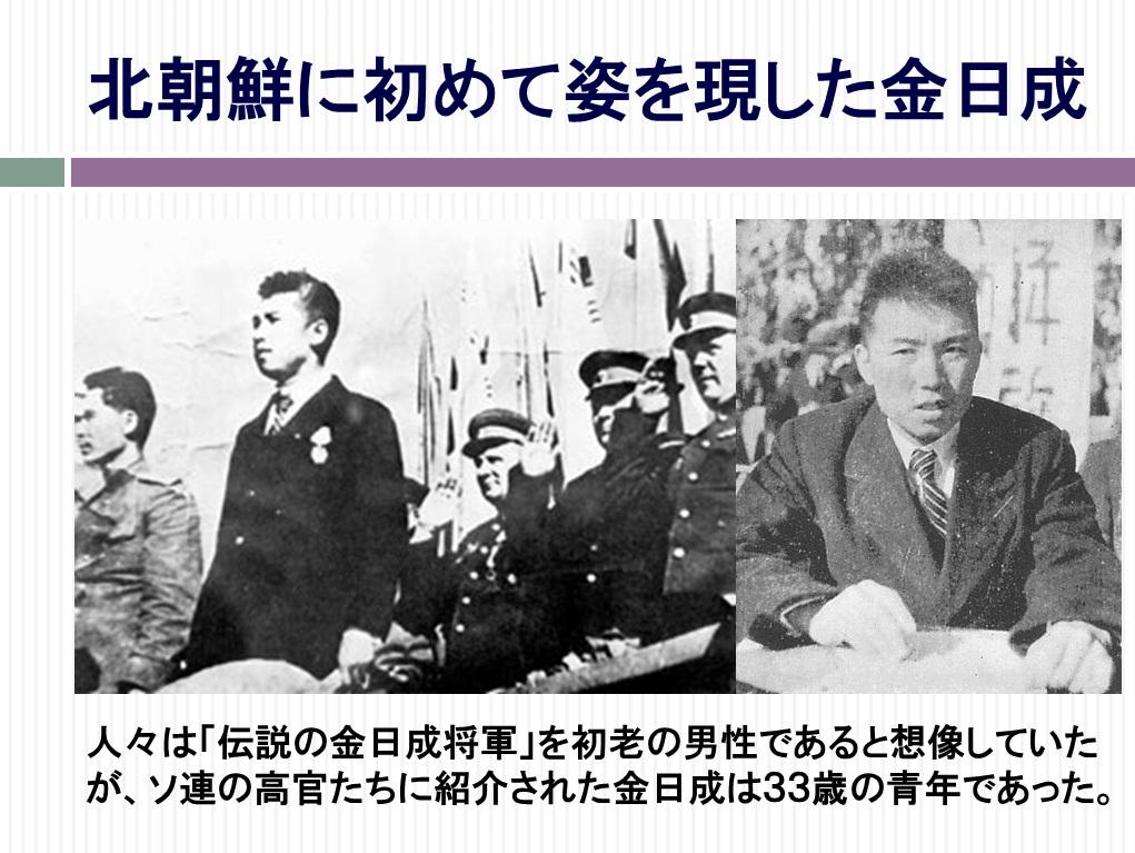 韓国の独立運動と再臨摂理PPT16-4