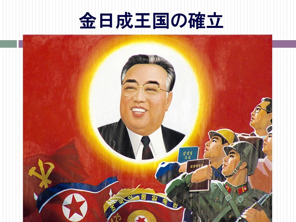 韓国の独立運動と再臨摂理PPT22-1