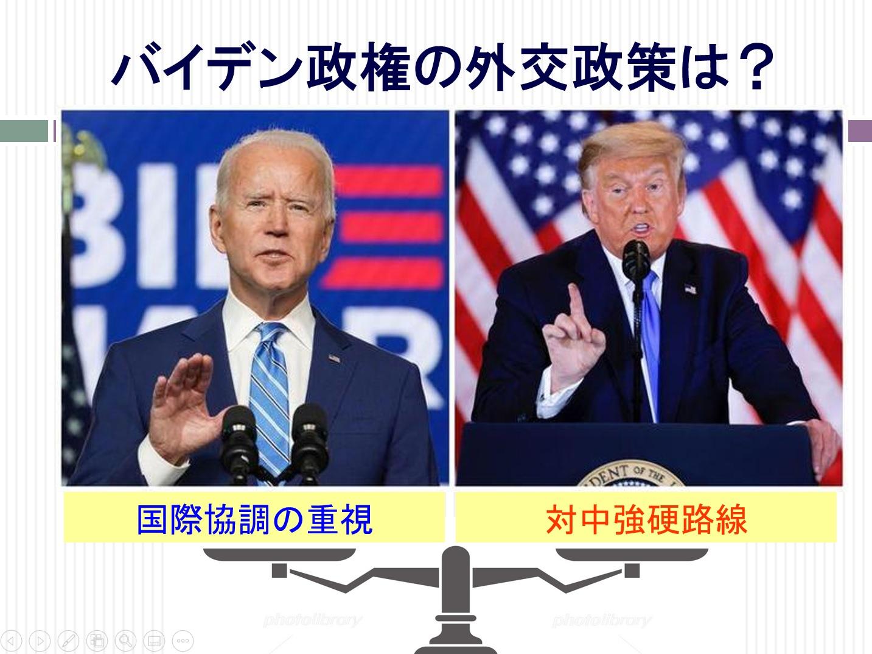 挿入画像14=国連を舞台とする米中の動向と日本