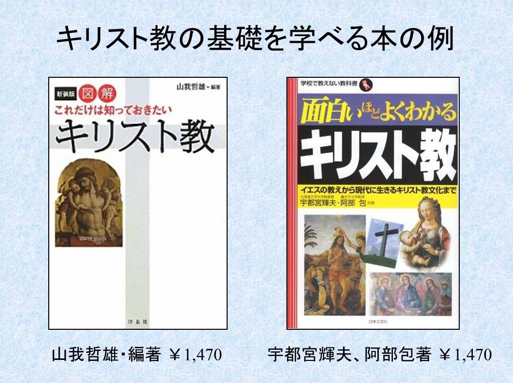 実況:キリスト教講座挿入PPT12-4