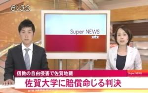 4月25日佐賀大学裁判の結果を報道する佐賀テレビのニュース番組