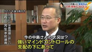 ワイドショーで発言する有田芳生