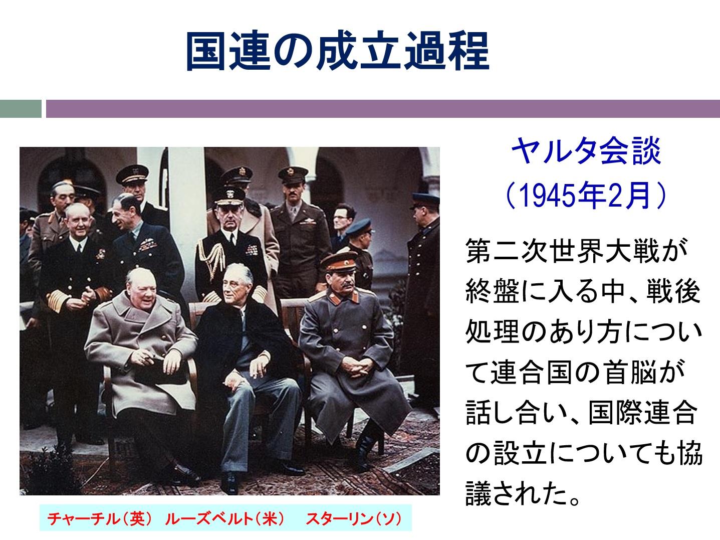 挿入画像05=国連を舞台とする米中の動向と日本