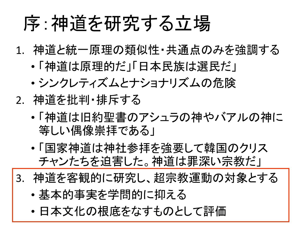 神道と再臨摂理PPT01-01