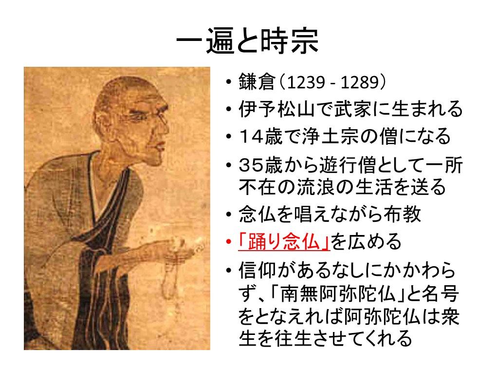 日本仏教史と再臨摂理への準備挿入PPT09-1